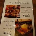 アジアンバル フロッグス - チョイ飲みセット2種は嬉しい♪