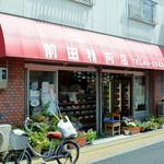 前田精肉店 - 前田精肉店さん