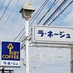 くいものや ラ・ネージュ - どうみても喫茶店ですが蕎麦は絶品!