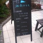 Cafe 湘南テラス - 外の置き看板