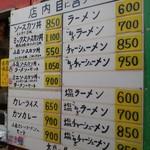 松喜食堂 屋台店 -