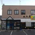 春木屋 郡山分店 -