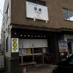 豚蔵 - 2017年2月1日(水) 店舗外観
