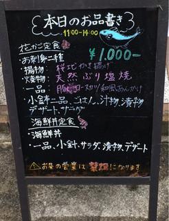 季よみ - ボードメニュー
