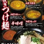 ラーメン雷豚 - つけ麺(4種)