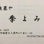季よみ - 名刺