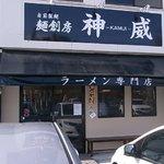 麺創房 神威 -