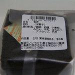 いちかわ - 食炭の原材料