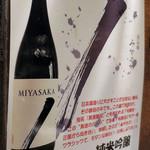 焼肉屋かねちゃん - 日本酒メニュー