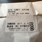 木村屋本店 - 水戸の梅