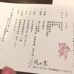 64694149 - 【夕食】夜のお品書き