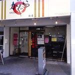麺屋 かぐら - 入口