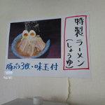 麺屋 かぐら - 特製ラーメンとは