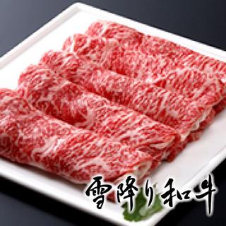 山形県尾花沢産『雪降り和牛』