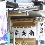 Yasubee -