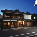 門前茶屋かたたや - 中山道守山宿に180年前から佇む茶屋
