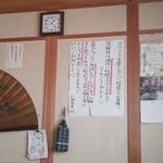 七福食堂 - 注意書き?