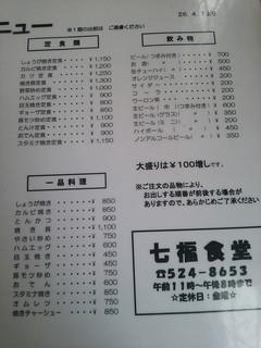 七福食堂 - メニュー