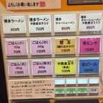なみへい - 券売機(メニュー)