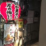 すごい煮干ラーメン凪 - 外待ち時の細い路地