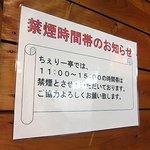 神戸ちぇりー亭 - お昼は禁煙です
