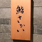 鮨 さかい - サイン