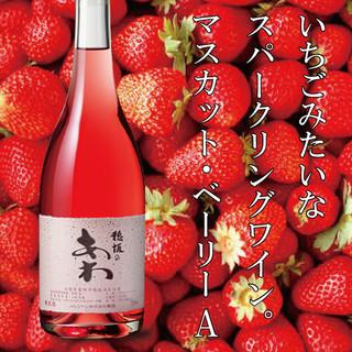 今話題の「マスカット・ベーリー・A」スパークリングワイン!!
