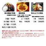 駿河 - 定食メニュ