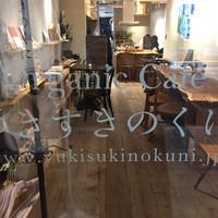 Organic Cafe ゆきすきのくに - 入り口のドアから店内を覗く。