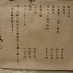 らぁめん家 有坂 - 【2017.3.31(金)】メニュー