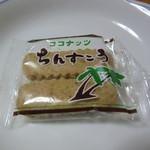 名嘉真製菓本舗 - 料理写真:ココナッツ ちんすこう