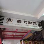 Fong Da Coffee -