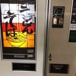 64744604 - うどん・そば250円の自販機