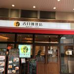 香月珈琲店 -