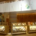 京都石塀小路 豆ちゃ - LUMINE1の8階