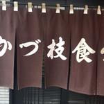 かづ枝食堂 - 入り口