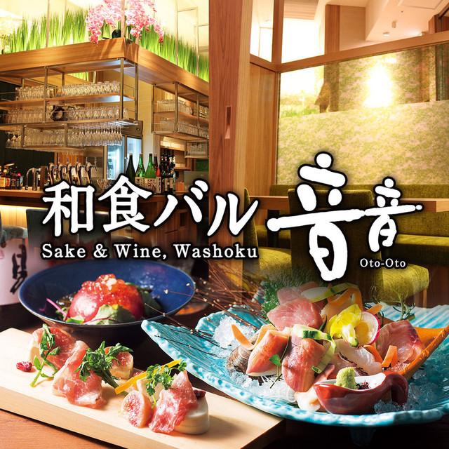 和食バル音音 名古屋JRゲートタワー店