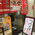 中華そば 麺屋7.5Hz+ -