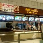 リンガーハット - 錦糸町オリナス3階のフードコート