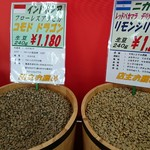 コーヒーロースト - 欲しい豆コモドドラゴン
