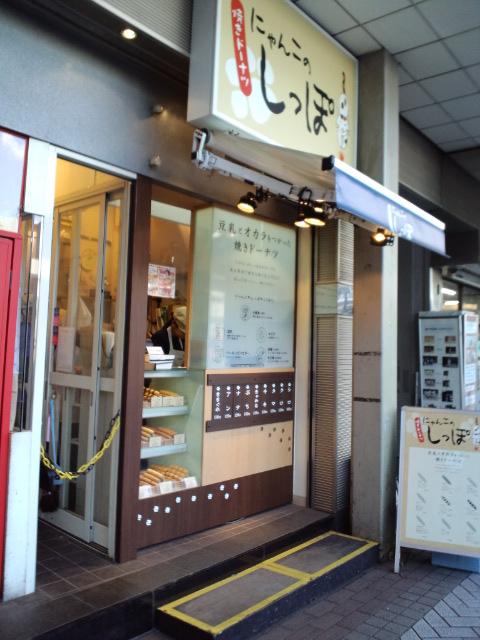やなかしっぽや 平塚店