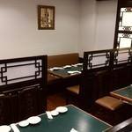 横浜大飯店 - 内観