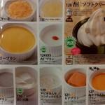 横浜大飯店 - メニュー