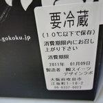 GOKOKU - ☆江坂で作られているんですね(^^ゞ☆