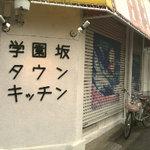学園坂タウンキッチン -