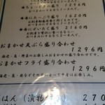 大浜丸 魚力 - メニュー