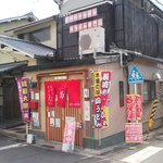 Hisa - 長崎ちゃんぽん・皿うどん専門店 尚の玄関
