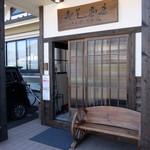 奥芝商店 八王子片倉城 - 店入口