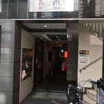 IKR51with五拾壱製麺 - ビルの1階にあります