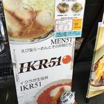 IKR51with五拾壱製麺 - 外の看板